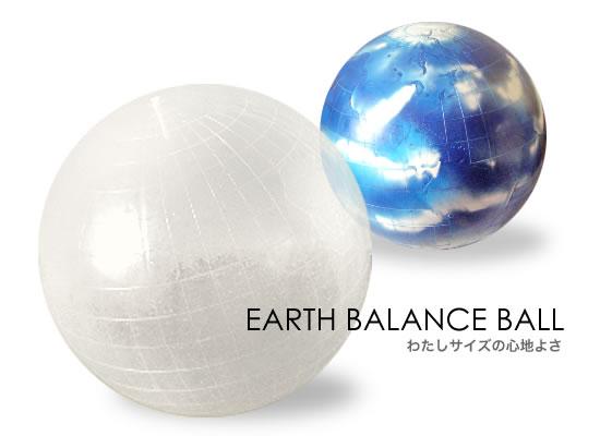 earth_balanceball